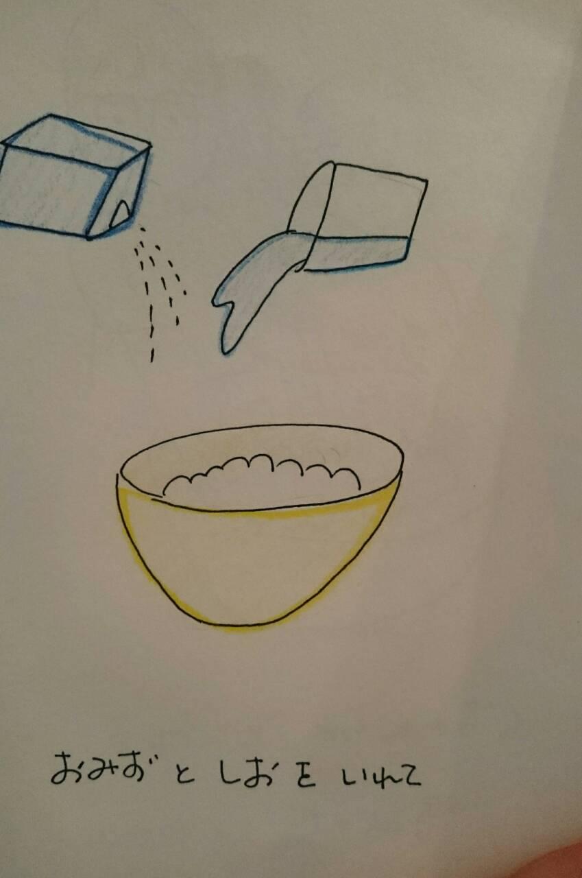 私の母が作った絵本② (2-3-4歳の難聴児におすすめ!)