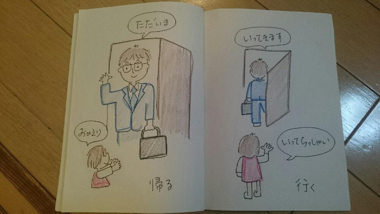 私の母が作った絵本(2-3-4歳の難聴児におすすめ)