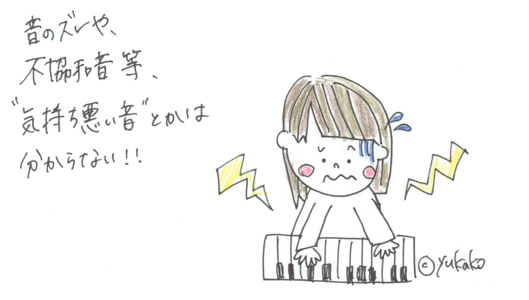 【難聴と音楽】難聴者って音楽出来るの…?