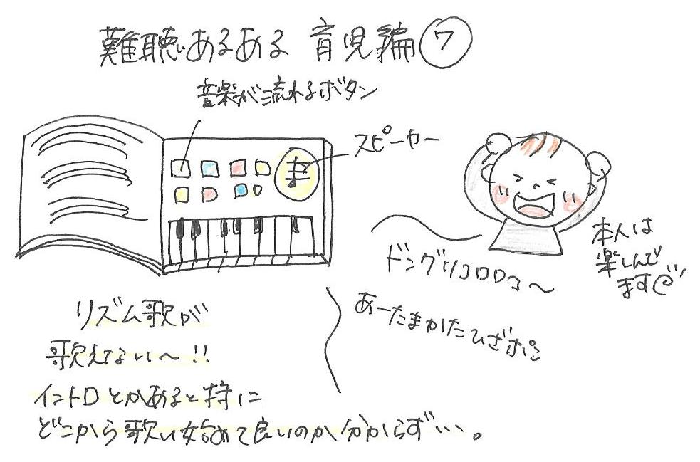 【難聴あるある】育児編④