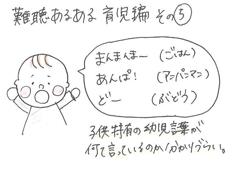 【難聴あるある】育児編③