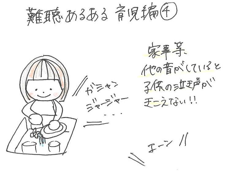 【難聴あるある】育児編②