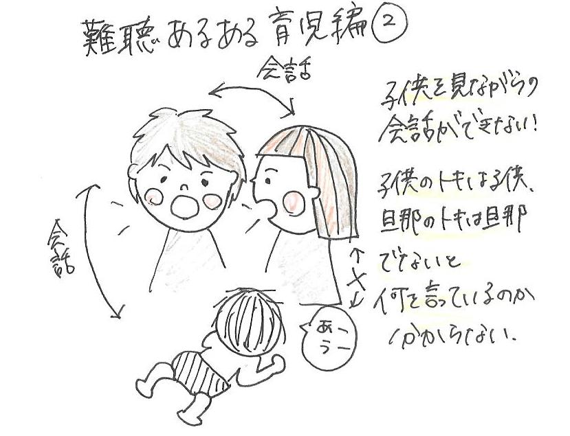 【難聴あるある】育児編①
