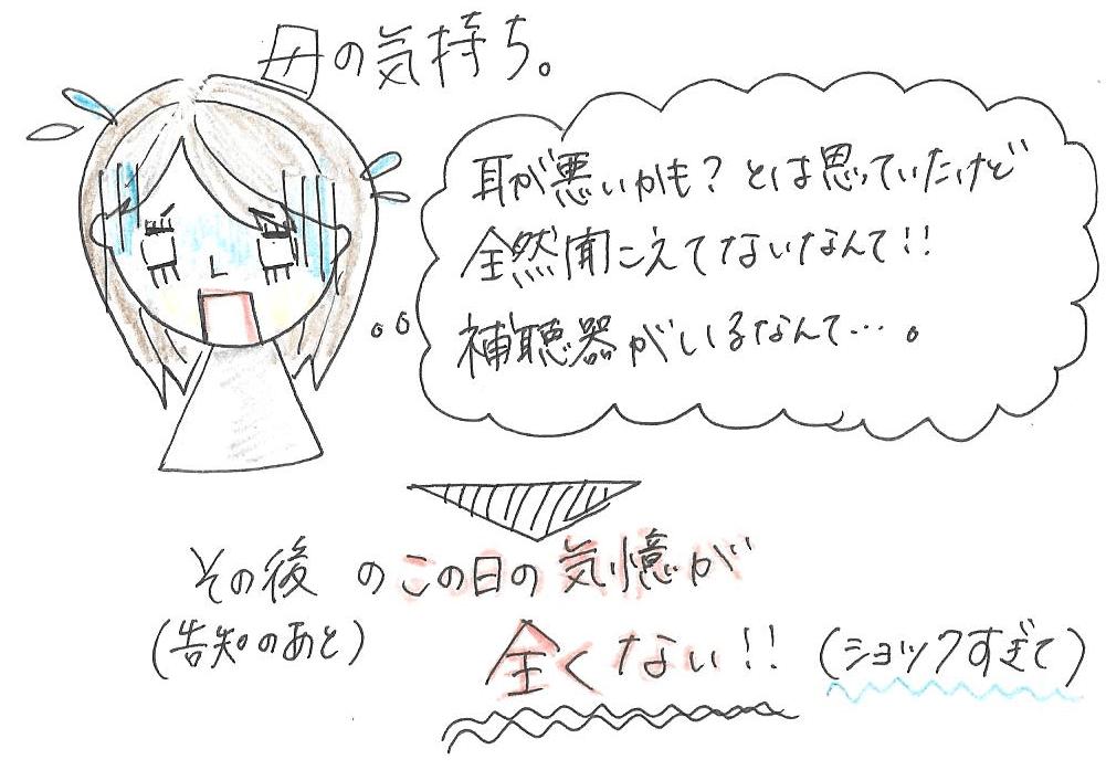 【母の体験談】ユカコの難聴がわかるまで②