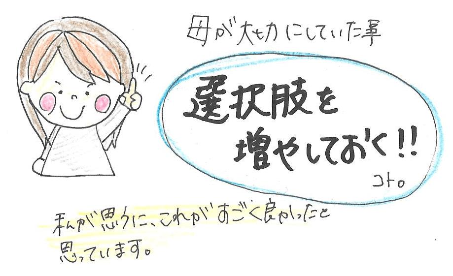 【母の体験談】ユカコの難聴がわかるまで⑤