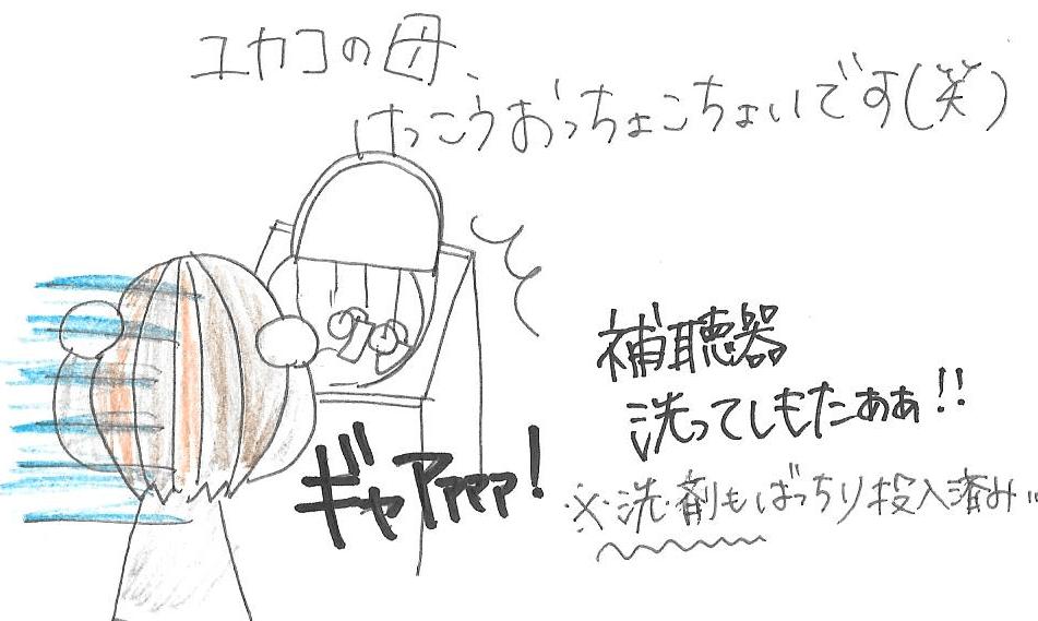 【母の体験談】ユカコの難聴がわかるまで【番外編】