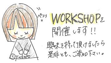 ★9月:ワークショップ開催のお知らせ★(追記)
