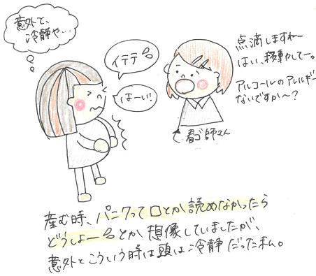 【難聴あるある】育児編⑧