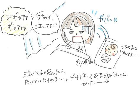 【難聴あるある】育児編⑨