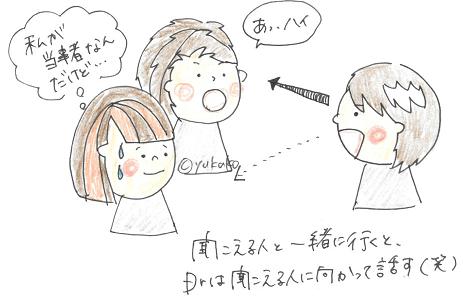 【難聴あるある】育児編⑥