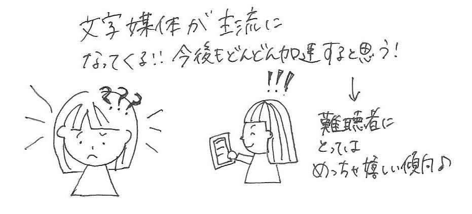 難聴の私による現代技術の恩恵トップ3選!【前編】