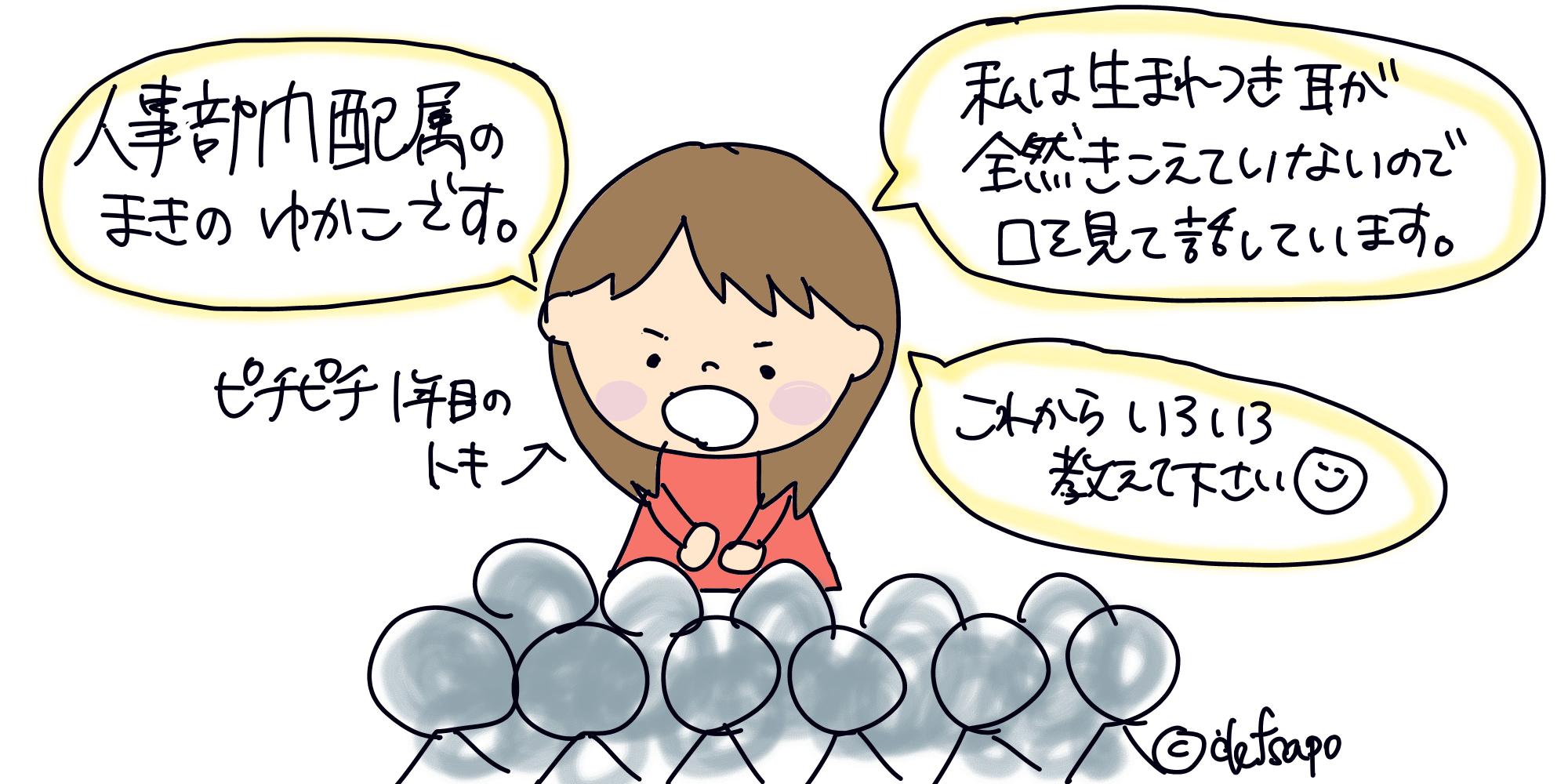 【難聴×会社】難聴の新人、1年目に気をつけていたこと6選!
