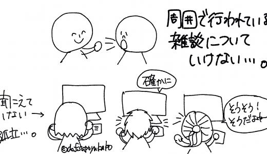 【難聴×会社】実際に会社で働くときに難聴者って大変!と気がついたこと。