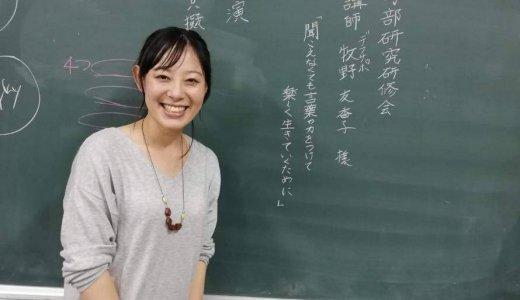 坂戸ろう学園の見学と講演会について(2018年11月)