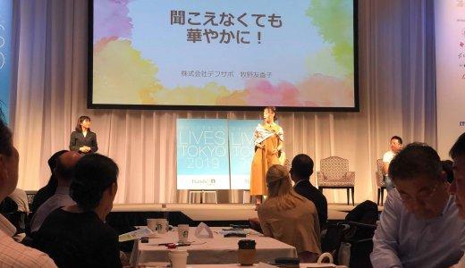 9/16【ピッチレポート】LIVES TOKYO 2019のイベントに登壇してきました!
