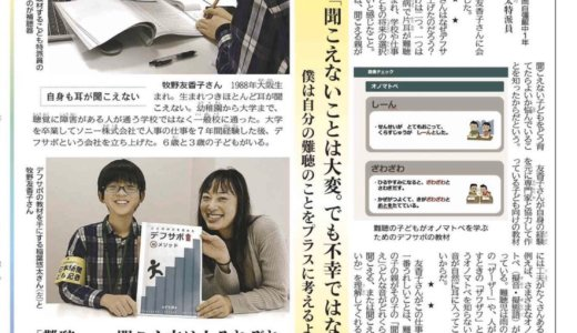 2020/5/21『西日本新聞』に掲載されました!