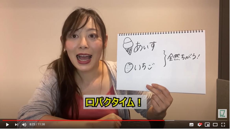 デフサポちゃんねる_読唇術_口パクタイム