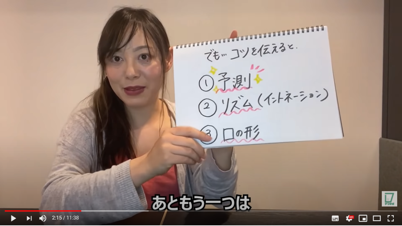 デフサポちゃんねる_読唇術_3つのポイント