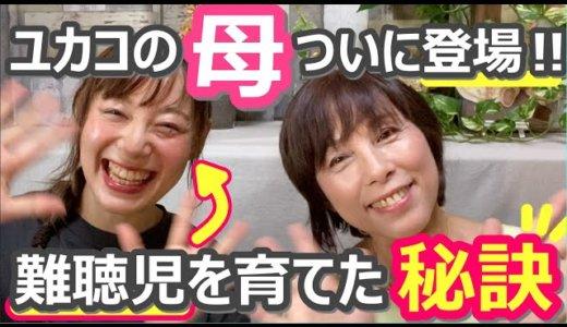 難聴児を育てたユカコの母、初登場!聴覚障害がある子を産んでごめんね。なんて思ったことはない!【デフサポちゃんねる】
