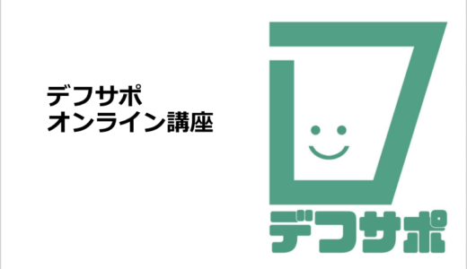 【イベントレポート】2020/11/07デフサポオンライン講演会の開催